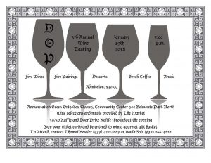 DOP 3rd Annual Wine Tasting @ The Annunciation Greek Orthodox Church | Dayton | Ohio | United States