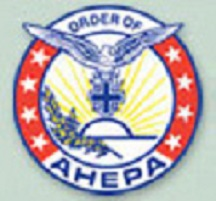Annual AHEPA Chapter#59 Raffle and Night at the Races @ AA Executive Catering | Canton | Ohio | United States