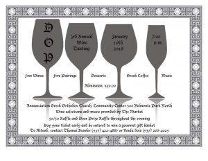 DOP 3rd Annual Wine Tasting @ The Annunciation Greek Orthodox Church | Dayton | Ohio | United States